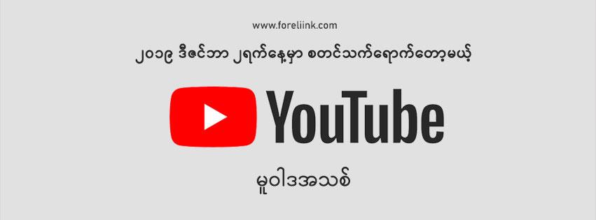 ForeLiink-FB-Timeline-2019-04